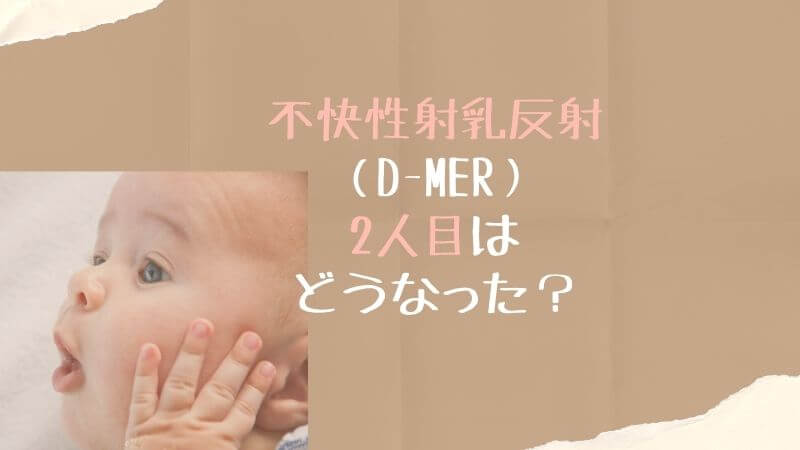 d-mer